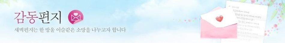 '깨진 유리창 이론' - 사랑밭새벽편지