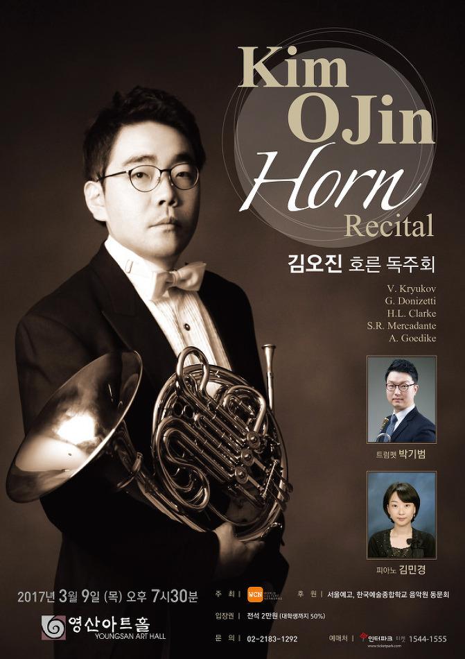 [03.09] 김오진 호른 독주회 - 영산아트홀