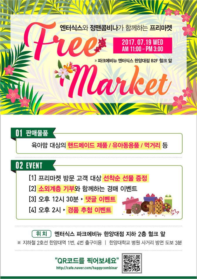 7월 19일(수), 엔터식스X정맨콤비나 육아맘 프리마켓