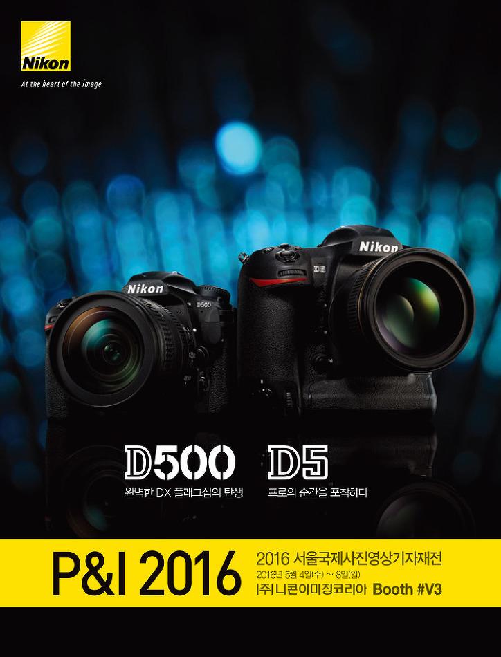 [Nikon PR] 니콘이미징코리아, 2016 서울국제사진영상기자재전 참가