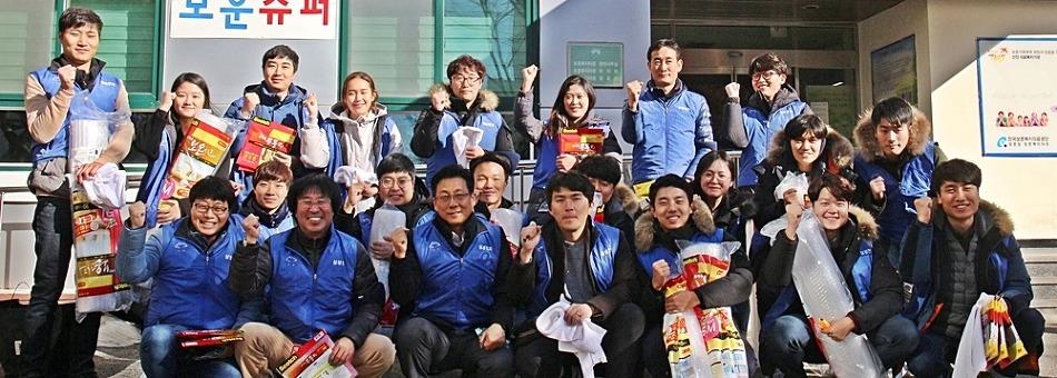 삼성전자 생활가전사업부의 보온용품 설치봉사활동!