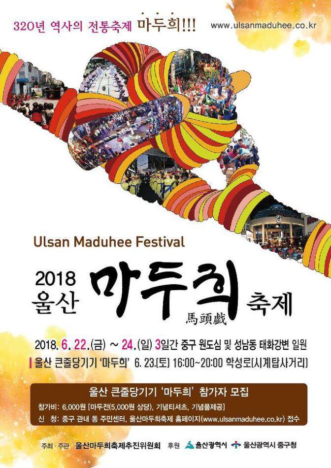 2018 울산 마두희 축제