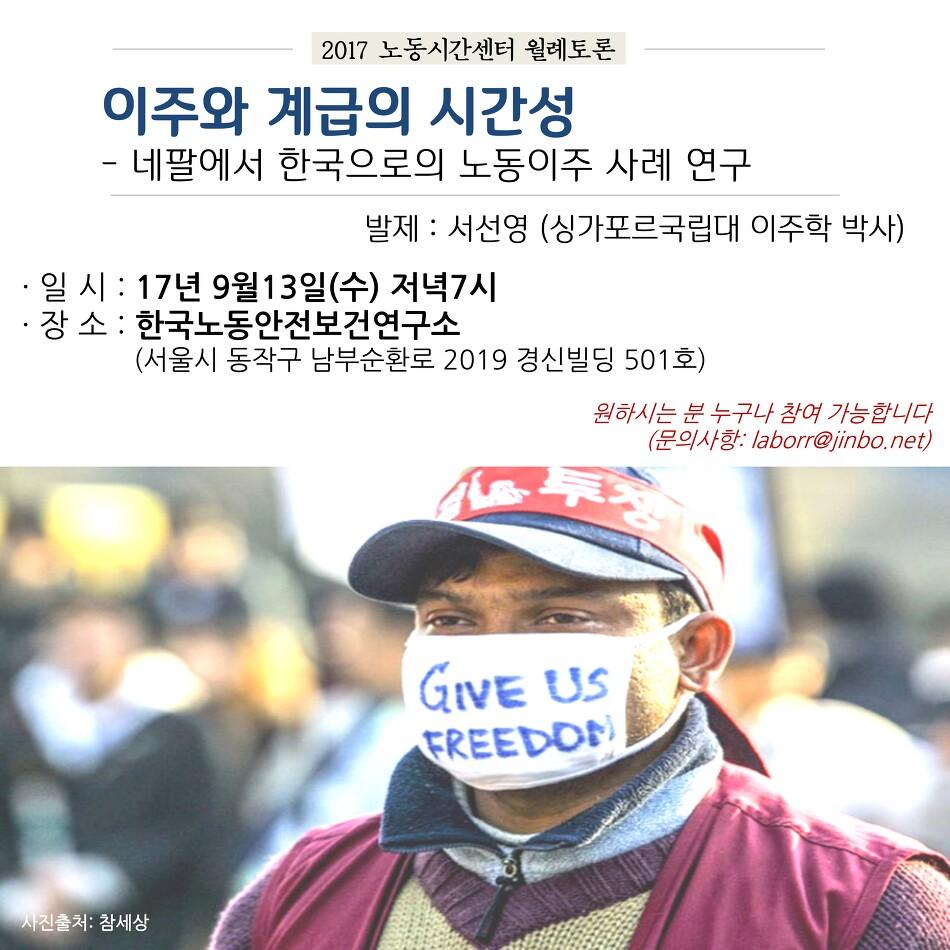 [노동시간센터 월례토론] 이주와 계급의 시간성-네팔에서 한국으로의 노동이주 사례 연구 (9월)