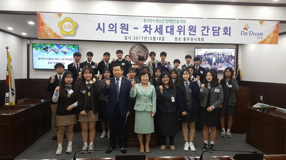동두천시차세대위원-시의원 간담회