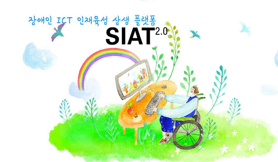 장애인 ICT 인재육성 상생 플랫폼 SIAT 2.0