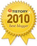 2010 우수블로그