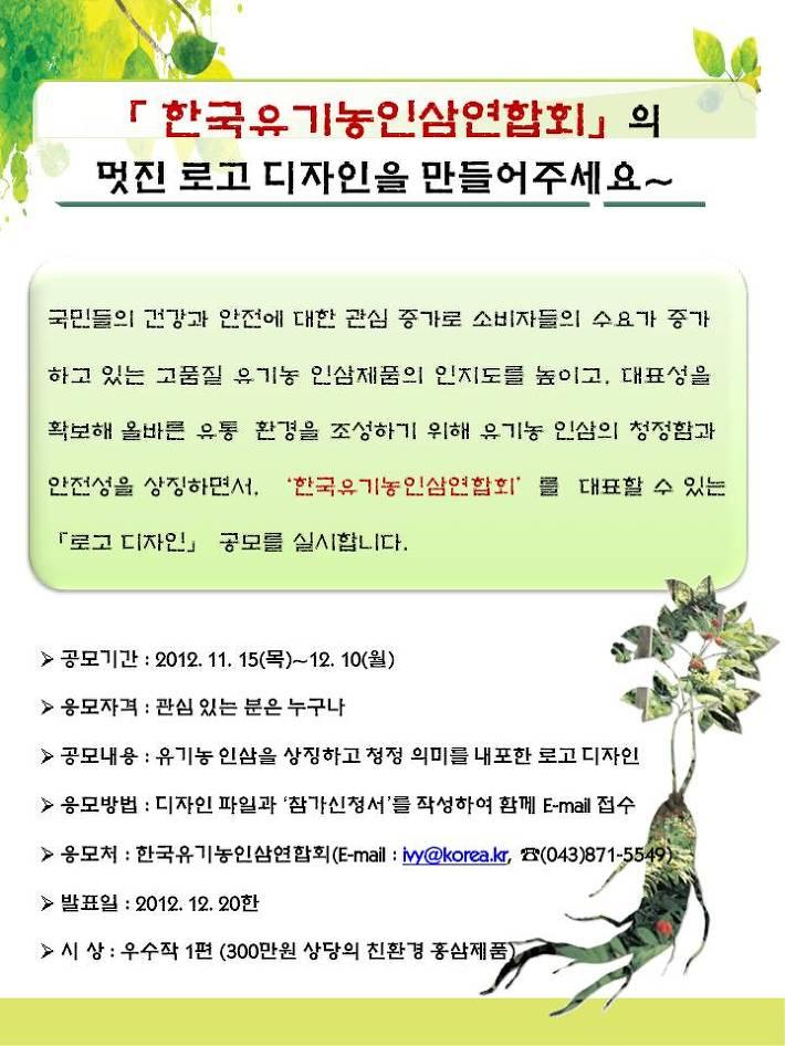 한국유기농인삼연합회 로고 디자인 공모전