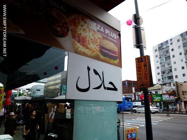 피자플러스 동대문, 터키 이스탄불 케밥, 버거, 피자