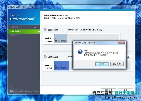 삼성 Data Migration 실행 디스크 복제 완료