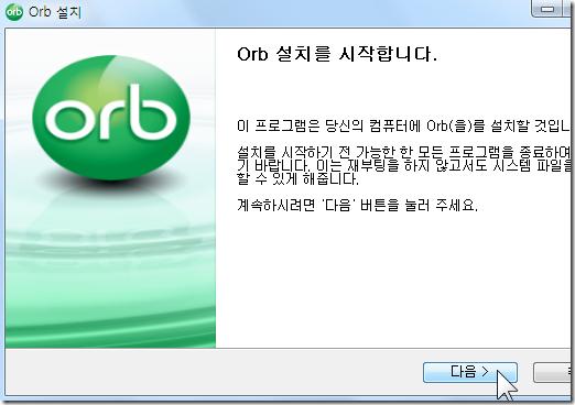 일반적인 프로그램들과 마찬가지의 방법으로 Orb를 설치합니다.