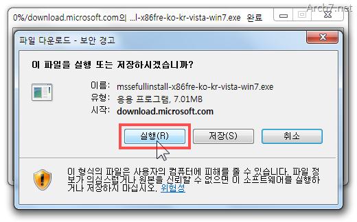 microsoft_security_essentials_kor_0