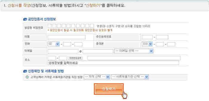 우체국 범용                                             공인인증서 무료 발급 과정 8