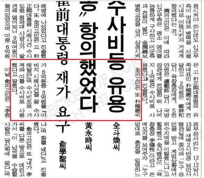 동아일보 1996년 3월 19일자 3면 - 박근혜 전두환에게 3억 전달