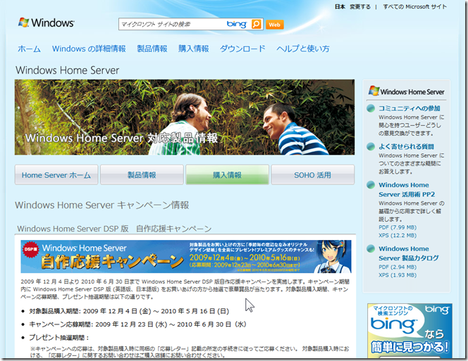 nanami_windows_home_server_event
