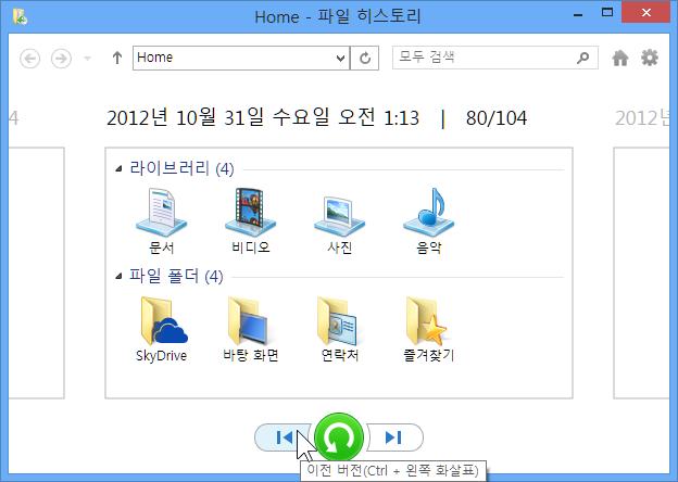 windows8_security_27