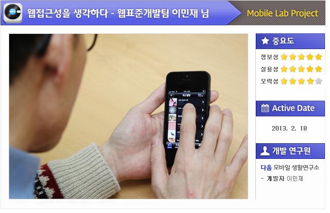 웹 접근성을 생각하다 - 웹표준개발팀 이민재님 Mobile Lab Project 중요도 정보성은 별5개,중요도 실용성은 별5개, 중요도 오락성은 별4개, Active Date는 2013년2월18일, 개발연구원은 다음모바일 생활연구소 개발자 이민재