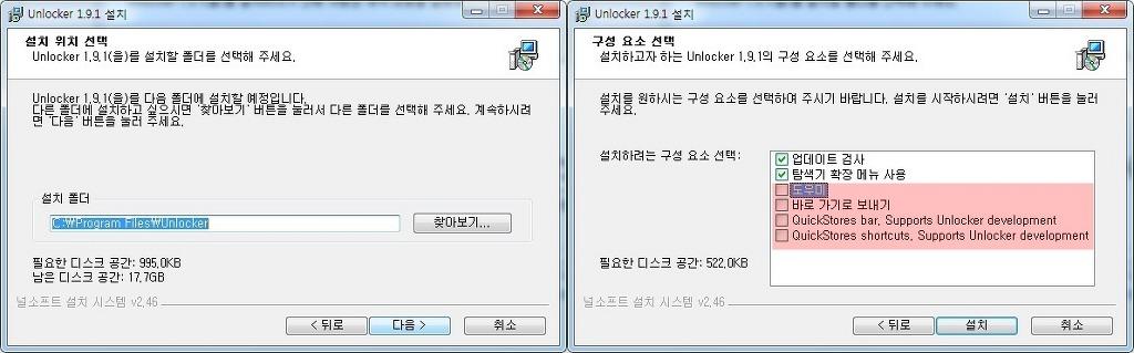 안지워지는 파일 지우기 파일 강제 삭제 프로그램 Unlocker 사용법