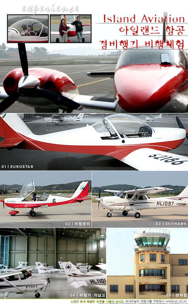짜릿한 경비행기 체험 추가! - 아일랜드 항공(Island Aviation)
