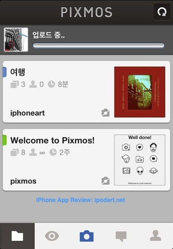Pixmos 아이폰 사진 공유 픽스모스