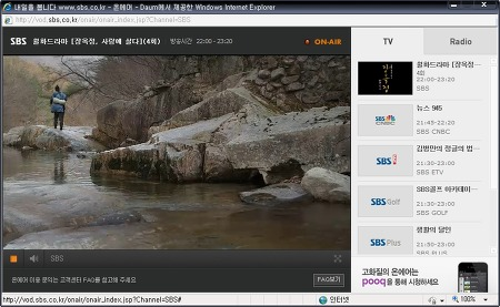 sbs 실시간 tv보기