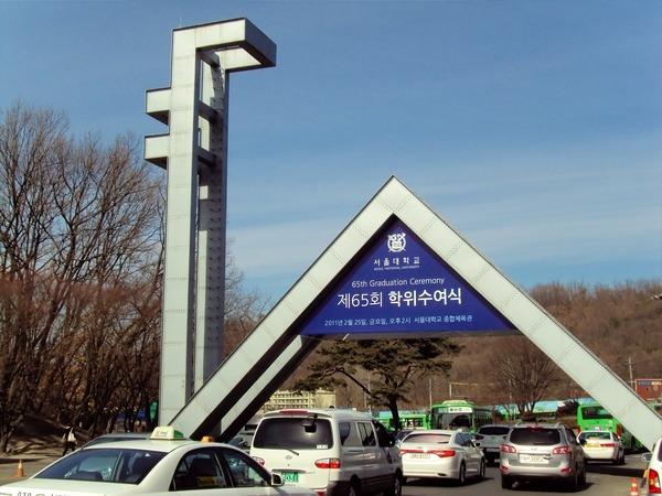 서울대학교 정문, 2011년 2월 25일