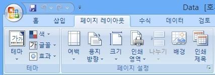 엑셀, 인쇄미리보기, 페이지설정, 페이지, 여백, 워크시트, 문서를 한장에 인쇄하기, 인쇄, 미리보기, 단축키, 용지방향, 배율, 용지크기, 인쇄품질, 페이지 레이아웃