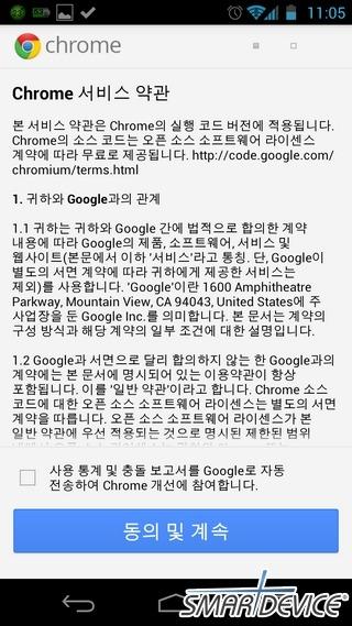 갤럭시 넥서스 구글 크롬 모바일