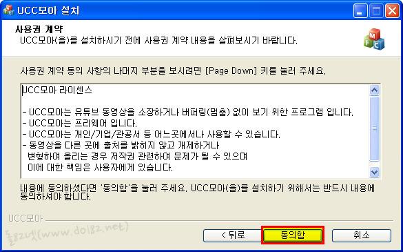 UCC모아 설치-사용권계약