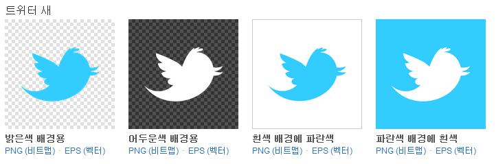 트위터 로고