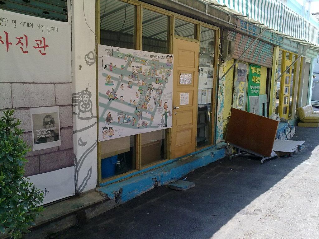 방천시장의 아트 상점들 by Ara
