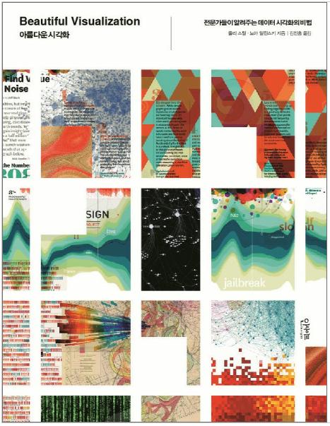 데이터 시각화 관련 책, <아름다운 시각화> 번역 출간