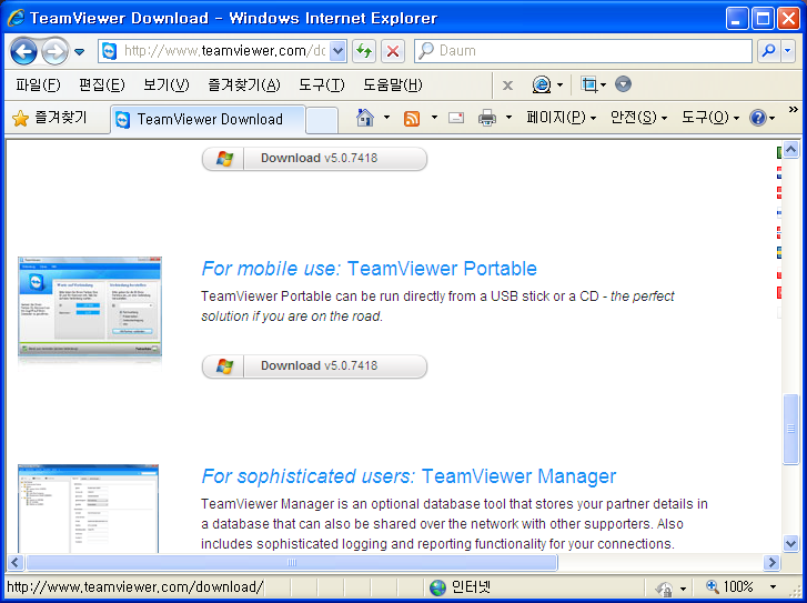 For mobile use: TeamViewer Portable 부분을 다운로드 하면 된다.