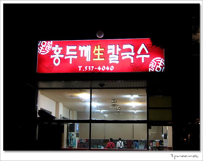 대전맛집, 홍두깨 칼국수 - 대전 서구 갈마동