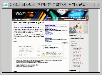 위즈군의 라이프로그 :: CSS로 티스토리 추천버튼 정렬하기!