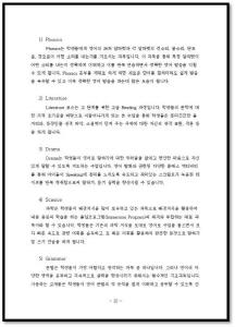 학원창업사업계획서) 영어학원창업 사업계획서, 어학원창업 사업계획서 및 투자제안 사업계획서 /아하라한's 포토폴리오/
