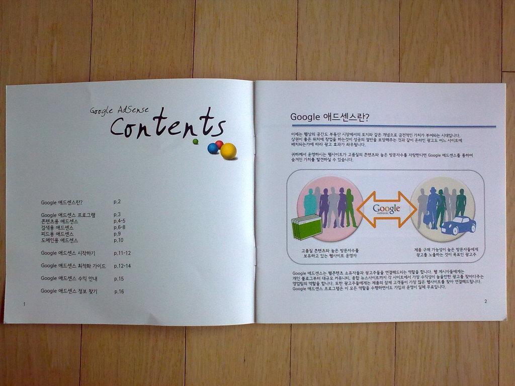 구글 애드센스 안내 책자 1-2쪽 by Ara
