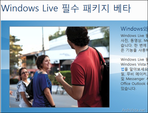windows_live_hotmail_wave4_dogfood_61