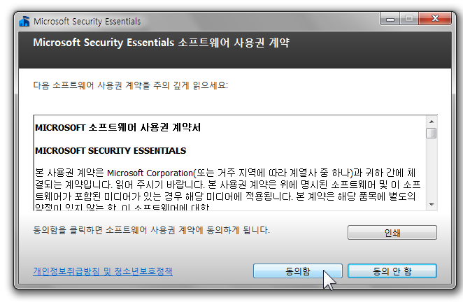 security_essentials_2.0_upgrade_24