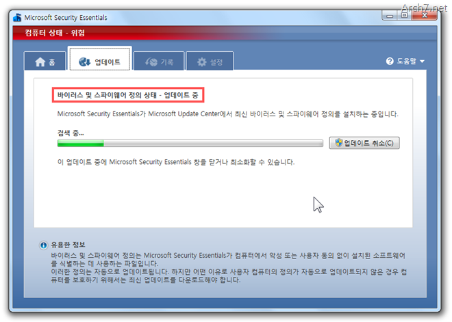 microsoft_security_essentials_kor_7