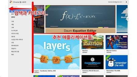 Chrome 웹 스토어 홈 화면
