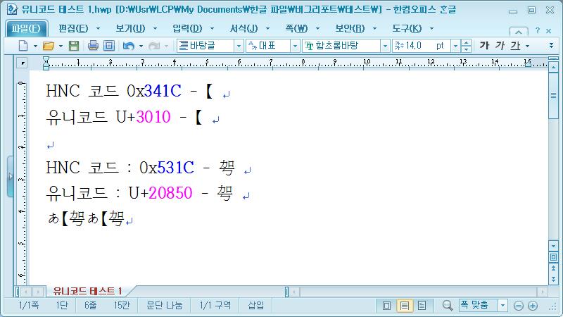 HNC 코드를 직접 입력한 최종 결과