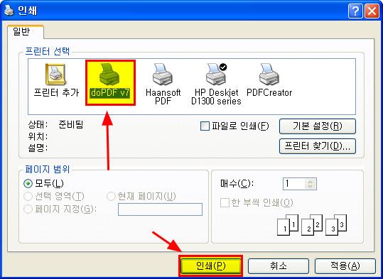 doPDF 7 printer 프린터 선택