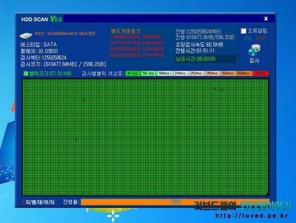 하드디스크 배드섹터 검사 프로그램 GM HDD SCAN ver2.0 기업도 사용 가능한 무료 프로그램