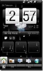 screen05_sayhellohi