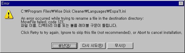 설치 오류 화면 - 무시 단추를 클릭