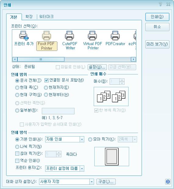 ᄒᆞᆫ글에서 프린트 - PDF 출력
