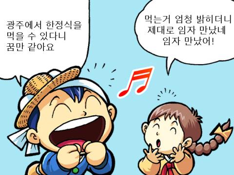 광주 한정식 만화 2페이지