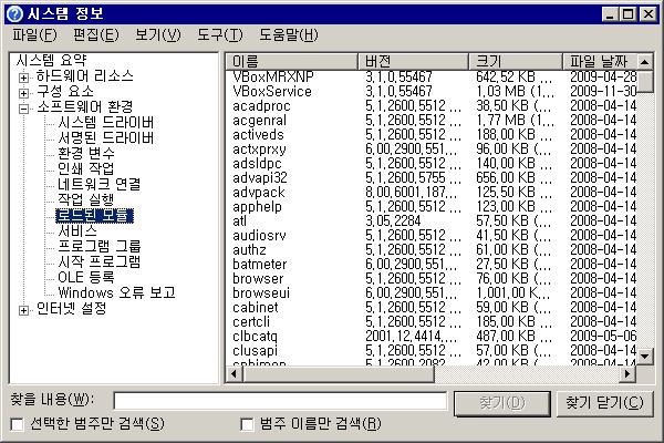 로드된 모듈 목록