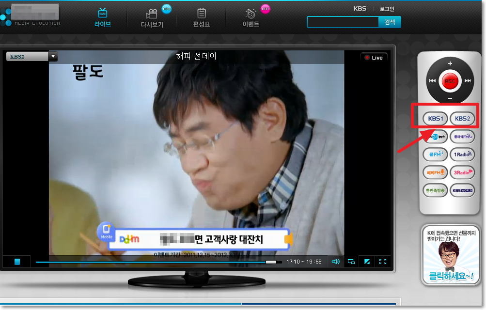 TV실시간무료보기 kbs1 kbs2