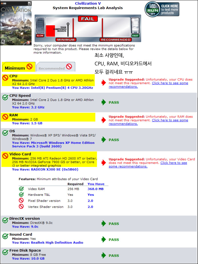 문명5 자동사양 확인-최소사양, 권장사양